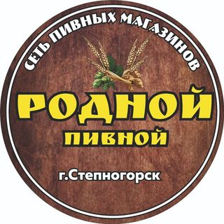 Родной Пивной, минимаркет. Степногорск, 3 мкр, 10 А дом
