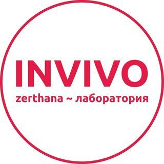 Invivo, лаборатория. Степногорск, 1 мкр, 49 дом