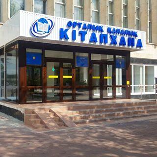 Центральная городская библиотека, библиотека. Степногорск, 3 мкр, 84 дом