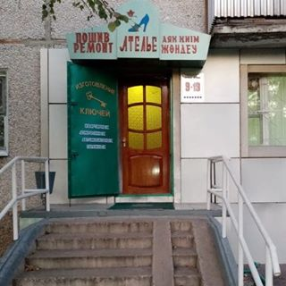 ИП Жуланова А. К., обувное ателье. Степногорск, 4 мкр, 13 дом