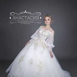 Анастасия, свадебный салон. Степногорск, 1 мкр, 54 дом