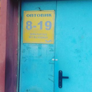 Оптовик, оптовый магазин. Степногорск, 3 мкр, 9 дом