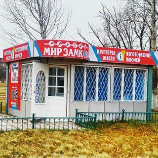 Мир замков, магазин-мастерская. Степногорск, 3 мкр, 196 дом
