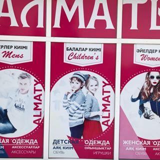 Алматы, магазин одежды. Степногорск, 2 мкр, 43 дом