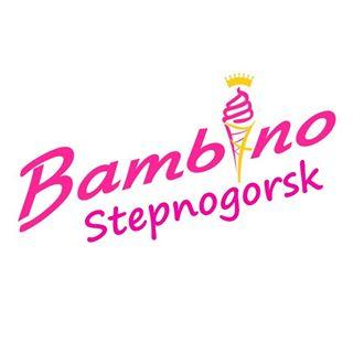 Bambino, услуги. Степногорск, 4 мкр, 125 дом