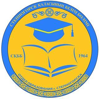 Отдел образования г. Степногорска, администрация. Степногорск, 4 мкр, 1 дом