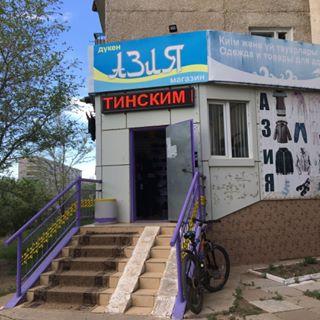 Азия, магазин одежды. Степногорск, 6 мкр, 17 дом