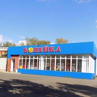 Копейка, магазин одежды. Степногорск, 4 мкр, 55 дом