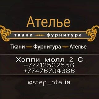 ИП Минбаева У. Д., ателье. Степногорск, 7 мкр, 141/1 дом