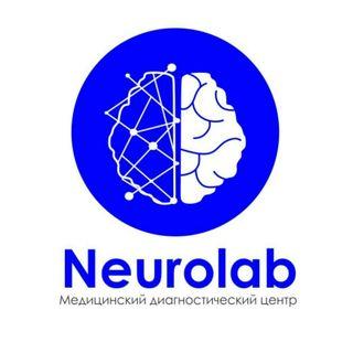 Neurolab, центр нейрофизиологии и нейрореабилитации. Алматы, просп. Аль-Фараби, 51 дом
