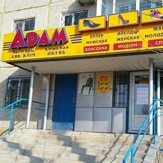 ADAM, магазин обуви. Степногорск, 3 мкр, 16 дом