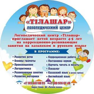 Тілашар, детский центр. Степногорск, 6 мкр, 75 дом