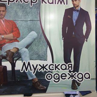 Man`s Style, магазин одежды. Степногорск, 7 мкр, 141/1 дом