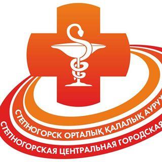 Степногорская центральная городская больница, больница. Степногорск, ул. Парковая, 5 дом