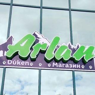 Арлан, охотничий магазин. Степногорск, 5 мкр, 65 дом