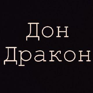 Дон Дракон, служба доставки еды. Степногорск, Online