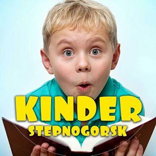 Kinder, детский центр. Степногорск, 3 мкр, 2 дом