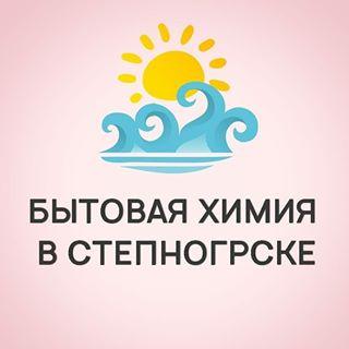 Бытовая химия Birka, магазин косметики и бытовой химии. Степногорск, 3 мкр, 12 дом