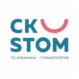 Ck Stom, стоматологическая клиника полного цикла. Алматы, ул. Шевченко, 165Б дом