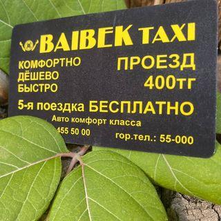 Baibek, служба такси. Степногорск, 1 мкр, 90 дом