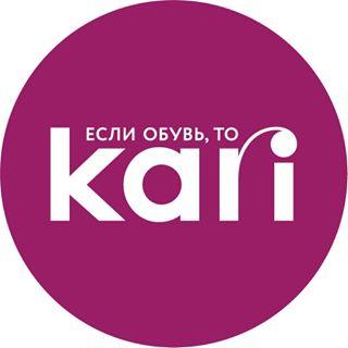 Kari, магазин обуви. Степногорск, 6 мкр, 2 дом