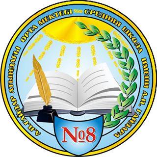Школа №8 им А. П. Гайдара, школа. Степногорск, 6 мкр, 4 дом