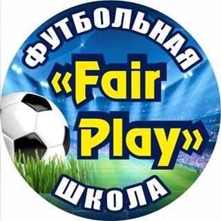 Fair Play, футбольный клуб. Степногорск, 1 мкр, 57 дом