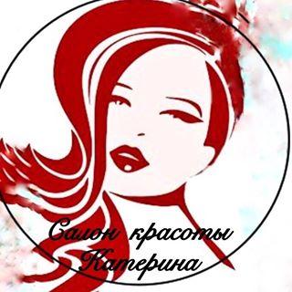 Катерина, салон красоты. Степногорск, 7 мкр, 37 дом