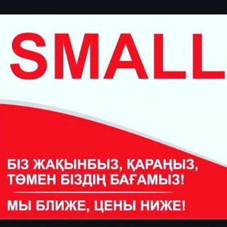 Small, гипермаркет. Степногорск, 6 мкр, 2 дом