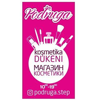 Podruga, магазин косметики. Степногорск, 3 мкр, 16 дом