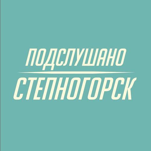 Подслушано | Степногорск, группа Вконтакте. Степногорск