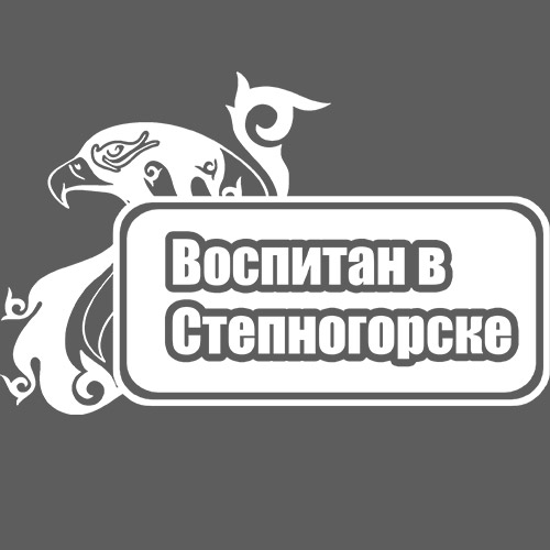 Воспитан в Степногорске, группа Вконтакте. Степногорск