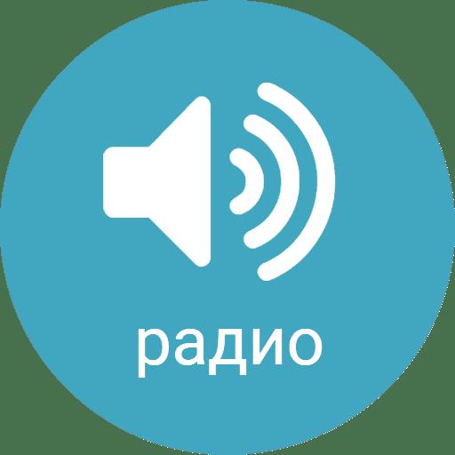 Радио в Степногорске