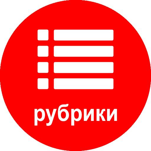 Рубрикатор ораганизаций Степногорска