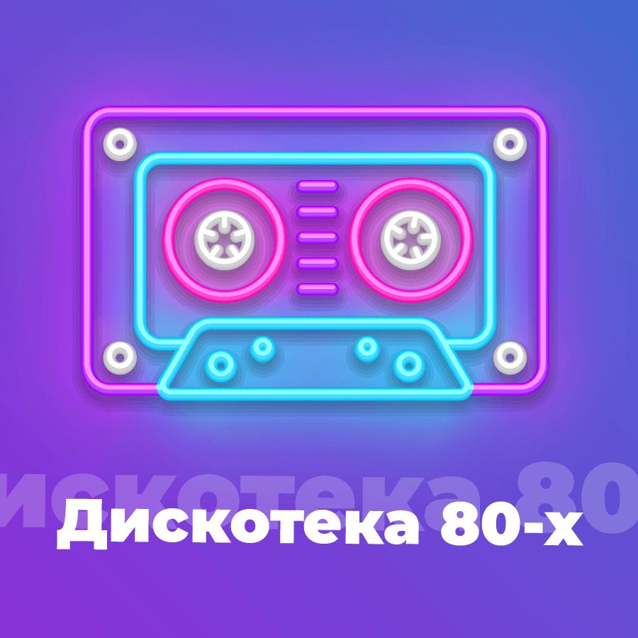 🐑 Дискотека 80-х | хиты, поп