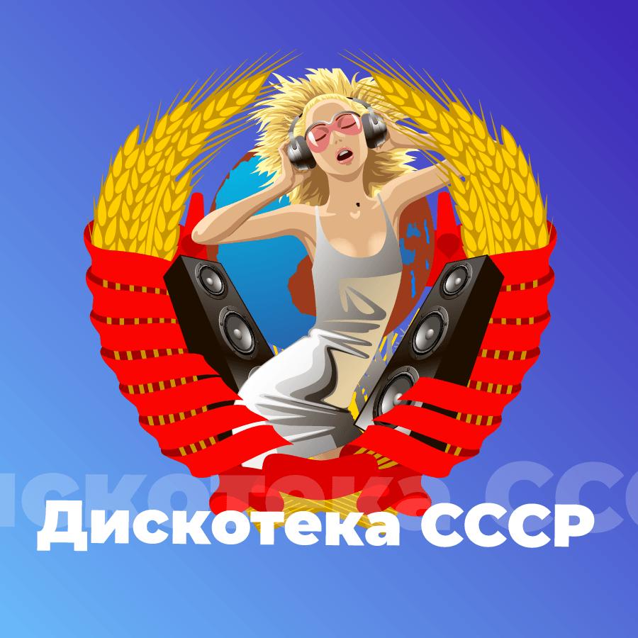 🐑 Дискотека СССР | хиты, поп
