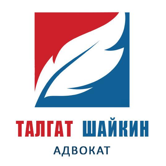 Адвокат Шайкин Т. Б., юридическая контора. Степногорск, 4 мкр, 10 дом