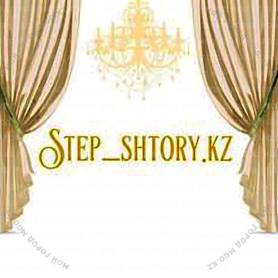 Step Shtory, ателье штор и текстиля. Степногорск, 3 мкр, 105 дом